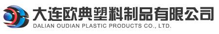 大连欧典塑料制品有限公司