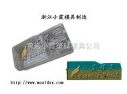 黄岩小霞模具,加工注塑电表箱模具