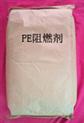 深圳PE 阻燃剂 塑料添加剂_湖北合成材料 阻燃剂 塑料添加剂