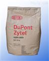 PA66 美国杜邦WRF403玻纤增强,红磷 阻燃剂 塑料添加剂长期稳定性