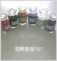 供應PBT改性工程塑料原料