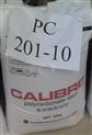 供应:注塑级,高流动性,含高效脱模剂  PC 美国陶氏201-22