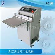 济南真空熟食封口包装机 超值低价 找迅捷机械设备