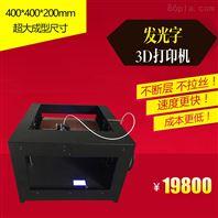 发光字3D打印机