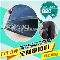 德祥泡沫塑料板 隧道河堤两用防水聚乙烯塑料泡沫板鼎业维新
