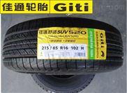 汽车轮胎 固特异轮胎型号 报价表