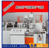 大批量销售气泡膜气泡机器 配整套设备生产线