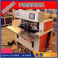 全自动超声波软式手提环焊把机优惠热销