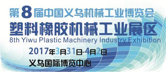 2017 第8届中国义乌塑料橡胶机械工业展