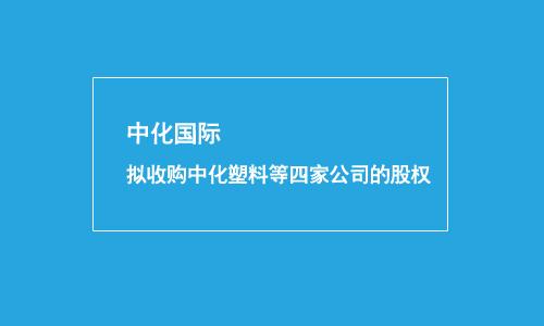 中化国际拟收购中化塑料等四家公司的股权
