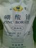 供应PP 阻燃剂 塑料添加剂--硼酸锌